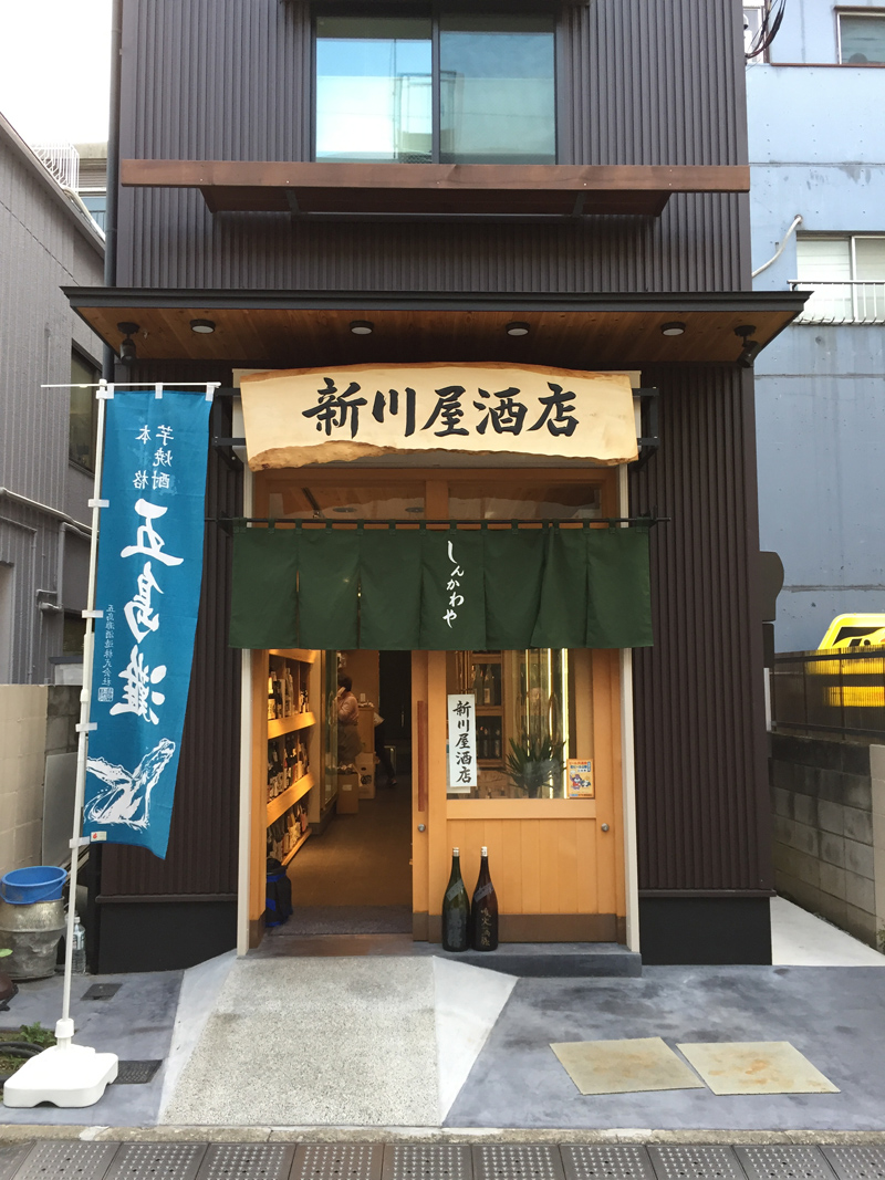 新川屋田島酒店(1F店舗スペース)